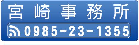 宮崎事務所へ電話する